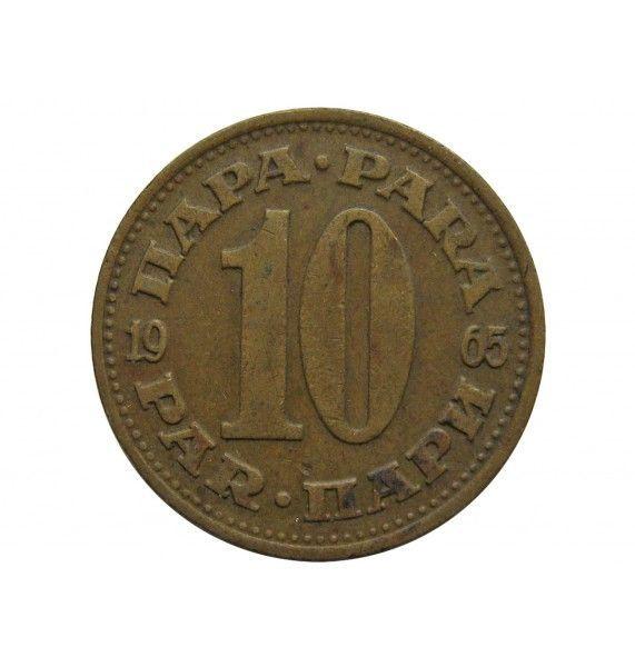 Югославия 10 пара 1965 г.