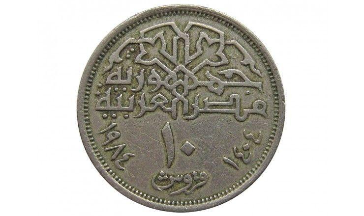 Египет 10 пиастров 1984 г.