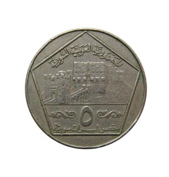 Сирия 5 фунтов 1996 г.