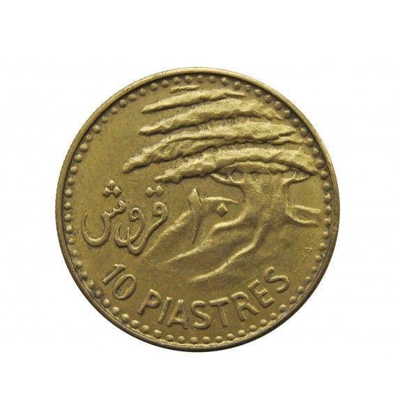 Ливан 10 пиастров 1955 г. (ливанский кедр)