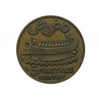Ливан 5 пиастров 1925 г.