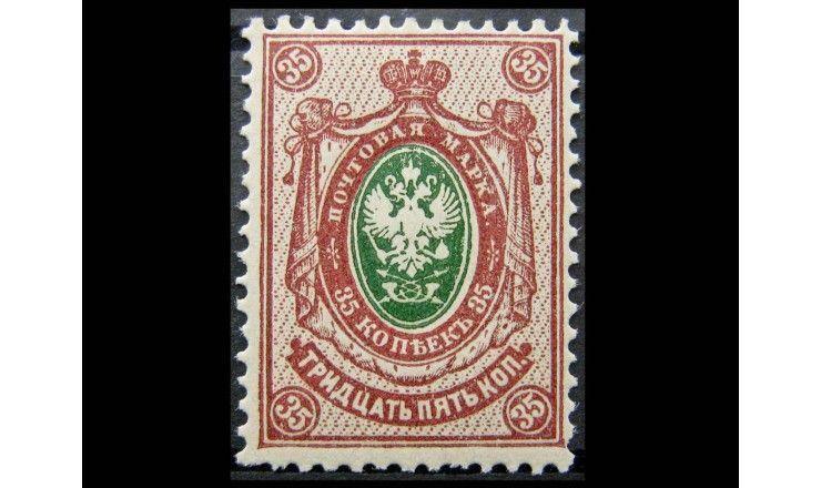 "Россия 1908-1922 гг. 35 копеек ""Девятнадцатый выпуск"""