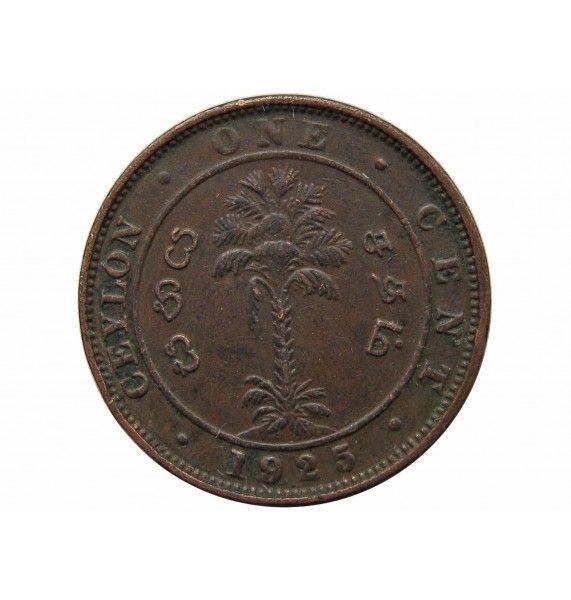 Цейлон 1 цент 1925 г.