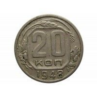 Россия 20 копеек 1948 г.