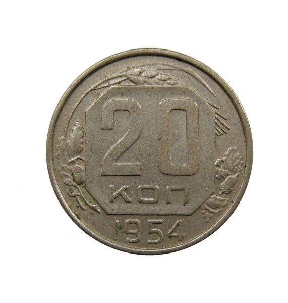 Россия 20 копеек 1954 г.