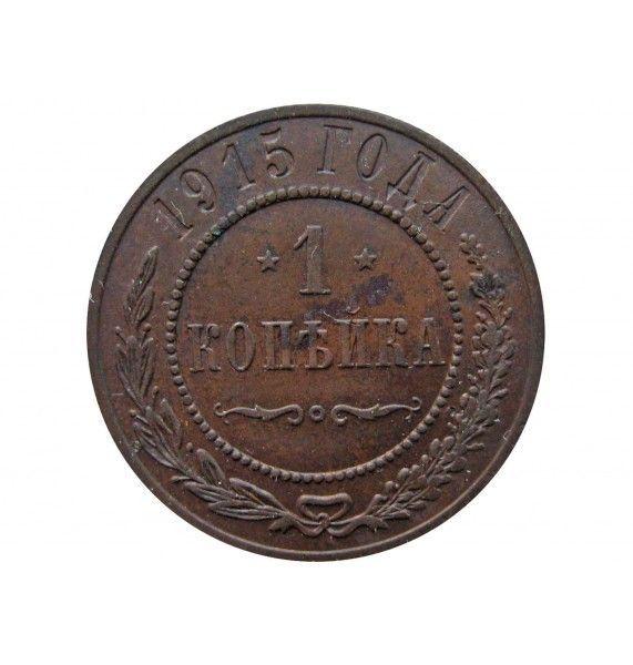 Россия 1 копейка 1915 г. СПБ