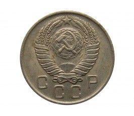 Россия 10 копеек 1957 г.