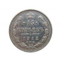 Россия 15 копеек 1912 г. СПБ ЭБ