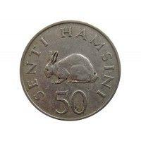 Танзания 50 сенти 1966 г.
