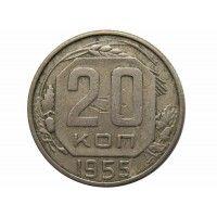 Россия 20 копеек 1955 г.