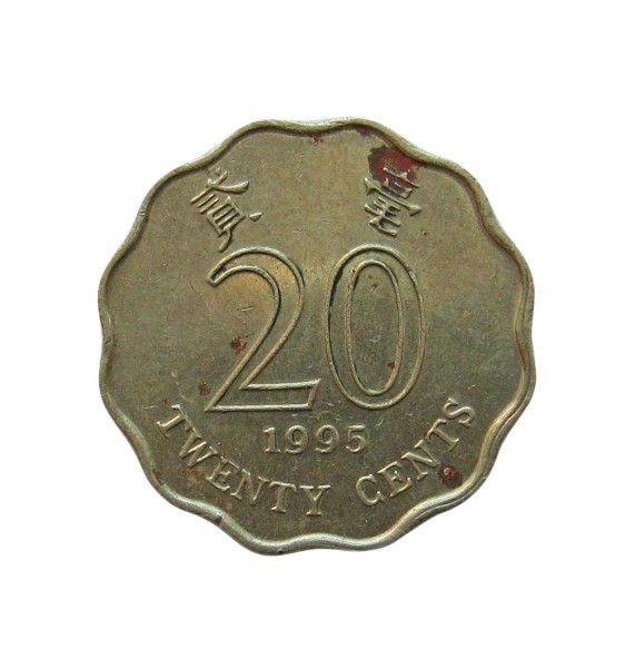 Гонконг 20 центов 1995 г.