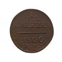 Россия 1 копейка 1800 г. ЕМ