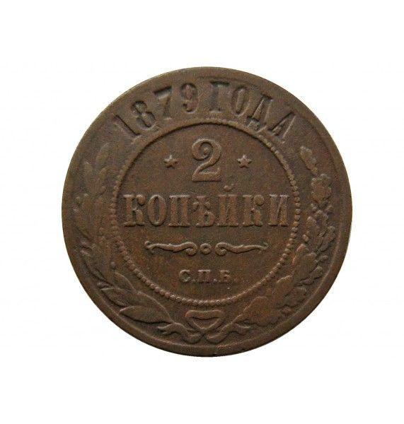 Россия 2 копейки 1879 г. СПБ