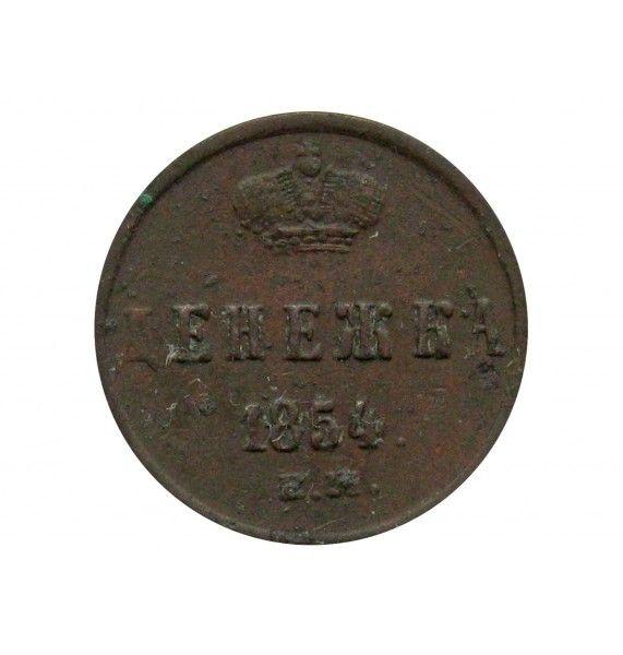 Россия денежка 1854 г. ЕМ