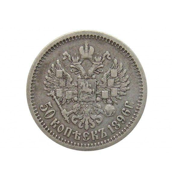 Россия 50 копеек 1896 г. АГ