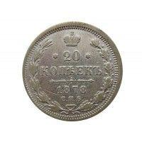 Россия 20 копеек 1878 г. СПБ НФ