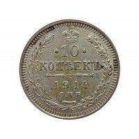 Россия 10 копеек 1914 г. СПБ ВС