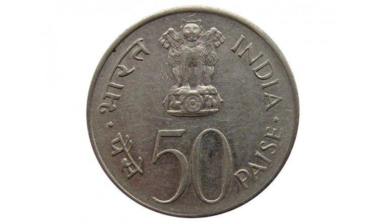 Индия 50 пайс 1964 г. (Смерть Джавахарлала Неру )
