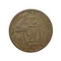 Россия 20 копеек 1932 г.