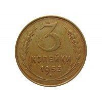 Россия 3 копейки 1953 г.