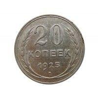 Россия 20 копеек 1925 г.