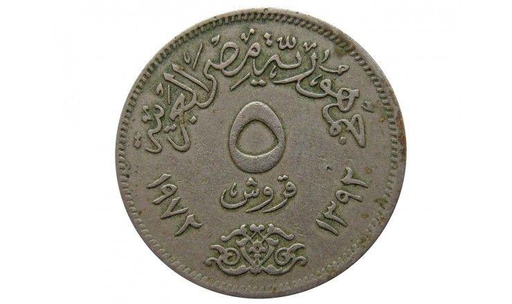 Египет 5 пиастров 1972 г.