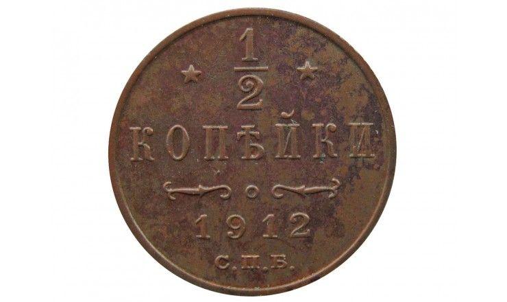 Россия 1/2 копейки 1912 г. СПБ