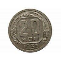 Россия 20 копеек 1935 г.