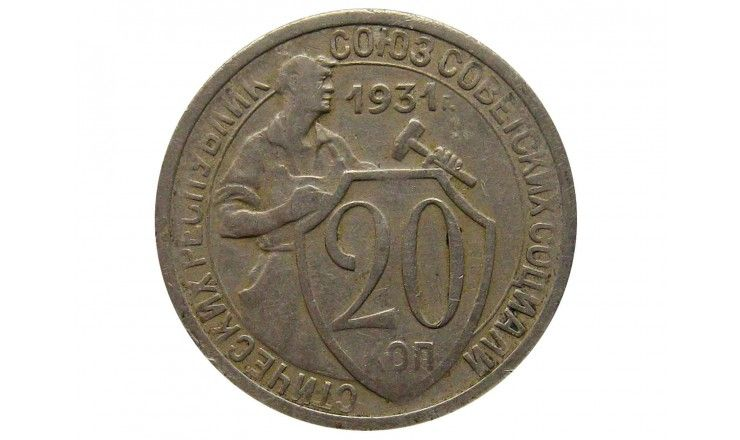 Россия 20 копеек 1931 г.