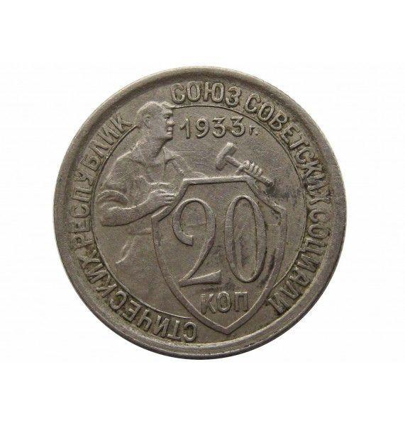Россия 20 копеек 1933 г.