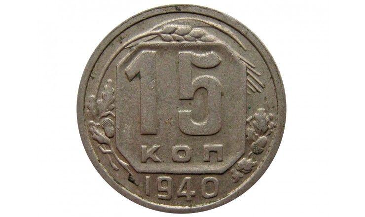 Россия 15 копеек 1940 г.