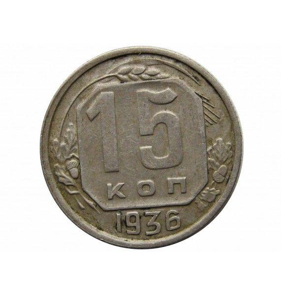Россия 15 копеек 1936 г.