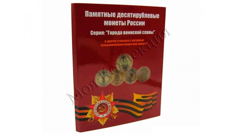 Альбом-планшет для 10-рублевых стальных монет России ГВС