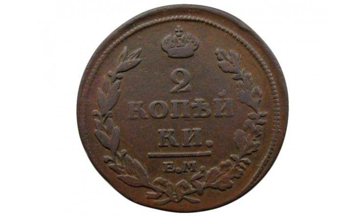 Россия 2 копейки 1811 г. ЕМ НМ