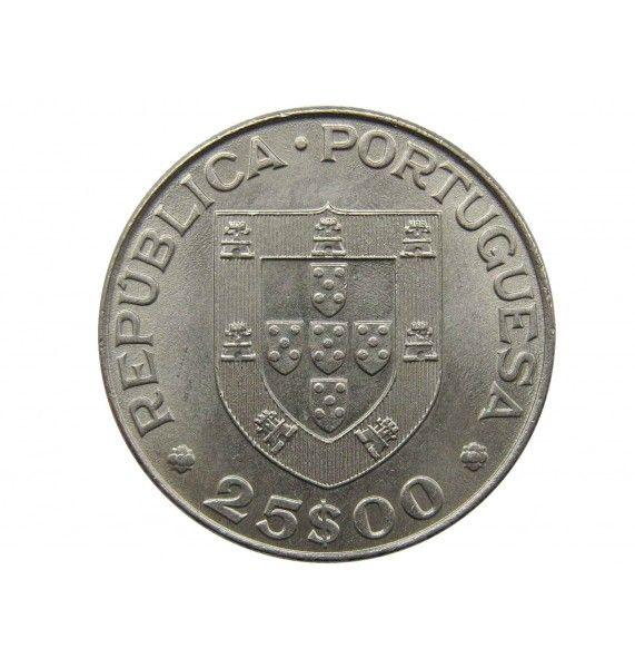 Португалия 25 эскудо 1977 г. (100 лет со дня смерти Алешандре Эркулано)