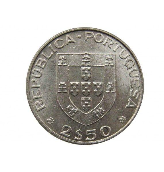 Португалия 2,5 эскудо 1977 г. (100 лет со дня смерти Алешандре Эркулано)