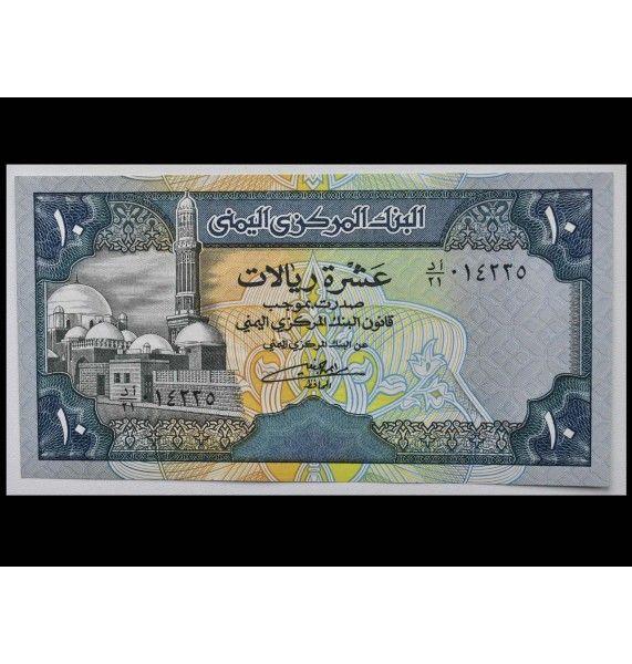 Йемен 10 риалов 1992 г.