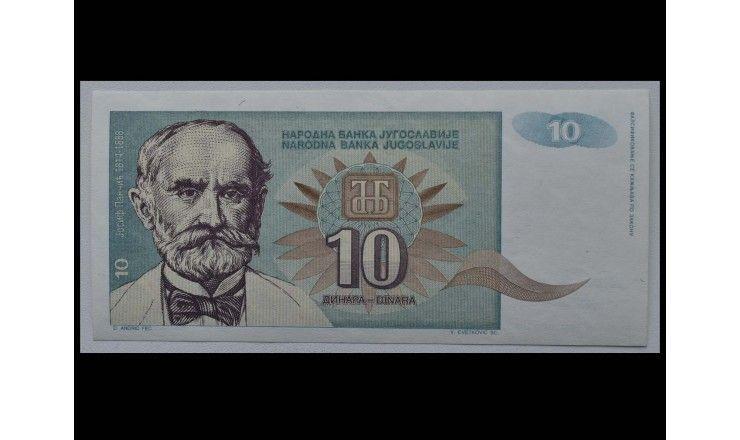 Югославия 10 динар 1994 г.