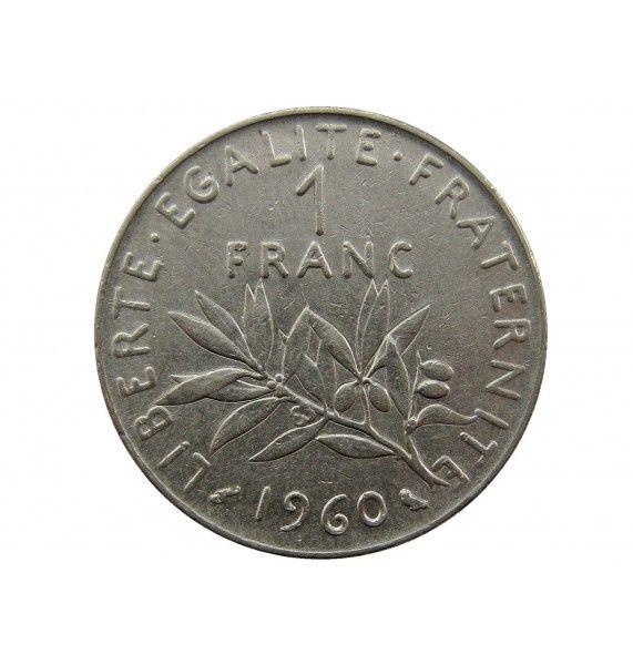 Франция 1 франк 1960 г.