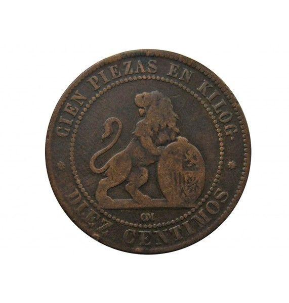 Испания 10 сентимо 1870 г.
