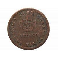 Португальская Индия 1/8 танга 1886 г. (небольшая деформация)