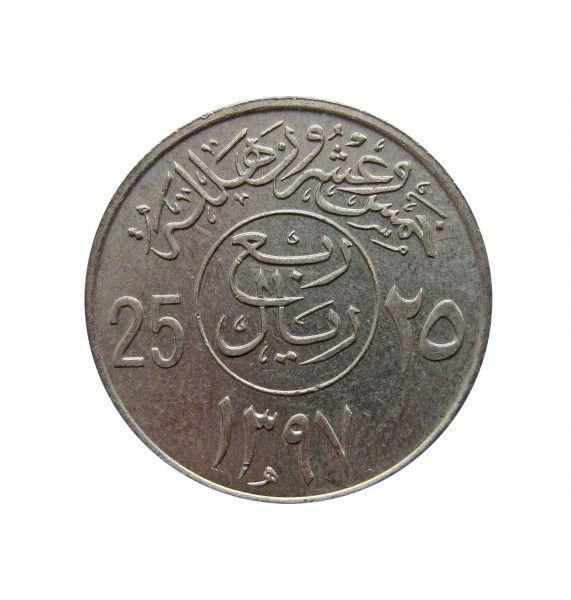 Саудовская Аравия 25 халала 1976 г.