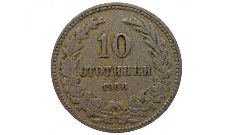 Болгария 10 стотинок 1906 г.