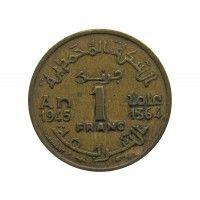 Марокко 1 франк 1945 (1364) г.