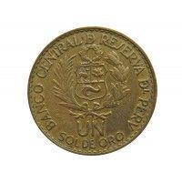 Перу 1 соль 1965 г. (400 лет со дня открытия монетного двора в Лиме)