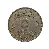 Египет 5 миллим 1941 г.
