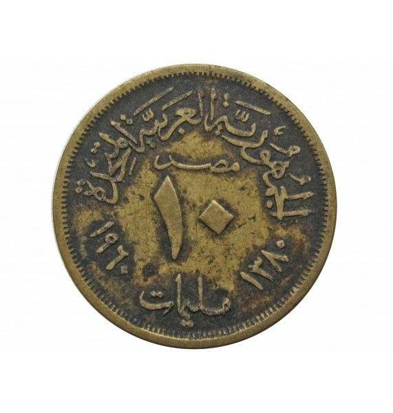 Египет 10 миллим 1960 г.