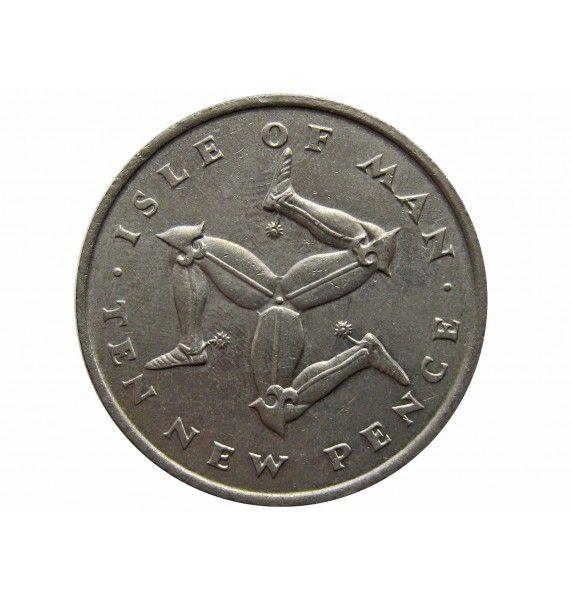 Остров Мэн 10 новых пенсов 1975 г.