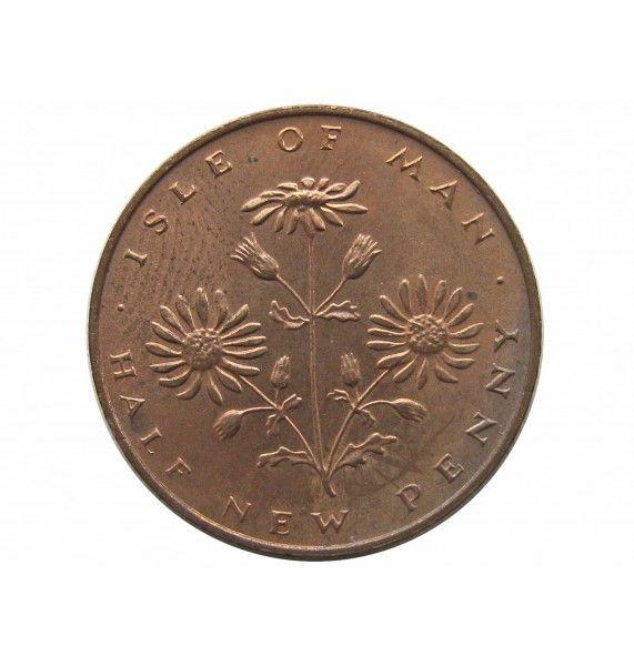 Остров Мэн 1/2 нового пенни 1971 г.