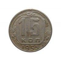 Россия 15 копеек 1955 г.